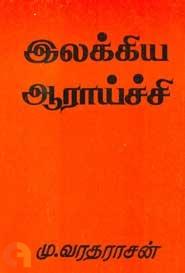 இலக்கிய ஆராய்ச்சி