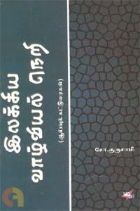 இலக்கிய வாழ்வியல் நெறி (நியூ செஞ்சுரி புக் ஹவுஸ்)