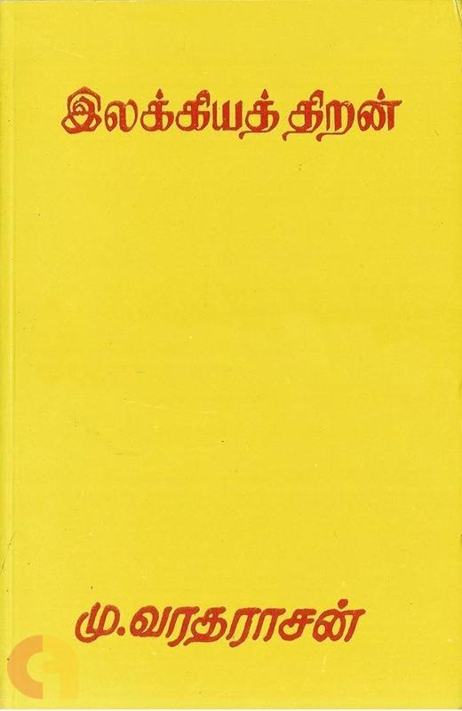 இலக்கியத் திறன்