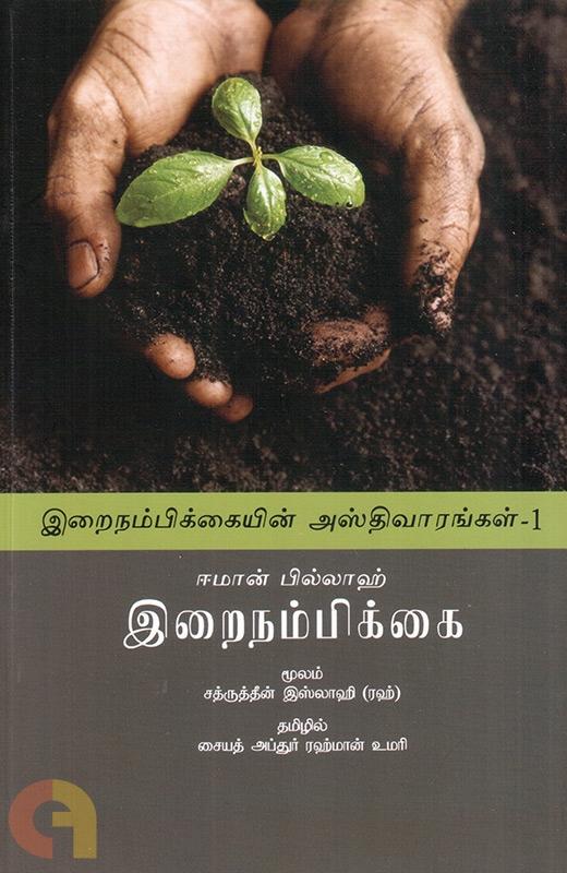 ஈமான் பில்லாஹ்: இறைநம்பிக்கை
