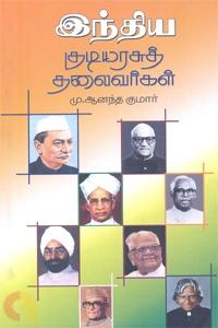 இந்திய குடியரசு தலைவர்கள்