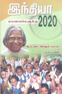 இந்தியா 2020 - மாணவர்களுக்கு