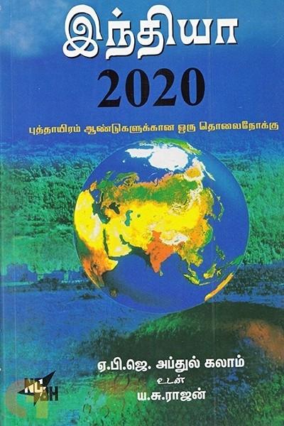 இந்தியா 2020