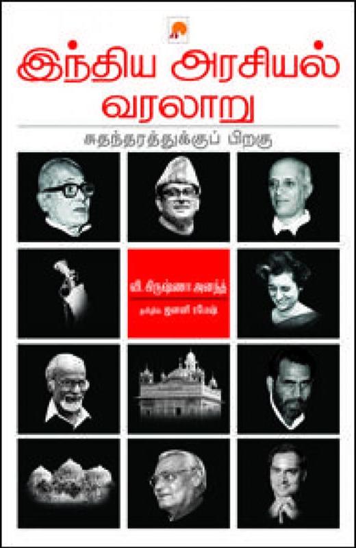 இந்திய அரசியல் வரலாறு: சுதந்திரத்துக்குப் பிறகு