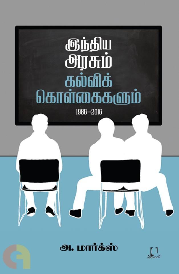 இந்திய அரசும் கல்விக் கொள்கைகளும் (1986-2016)