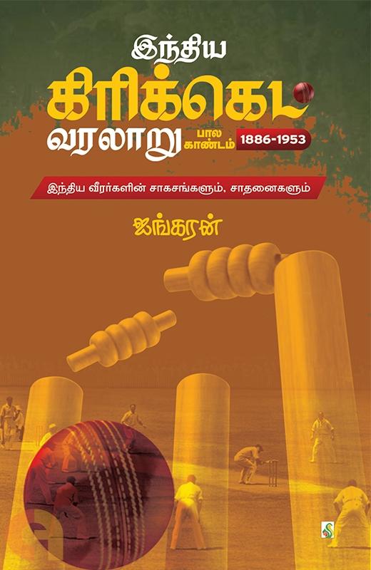 இந்திய கிரிக்கெட் வரலாறு (பால காண்டம் 1886-1953)