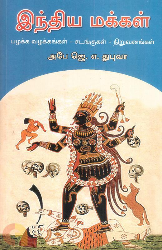 இந்திய மக்கள்: மதம் - பழக்க வழக்கங்கள் - சடங்குகள் - நிறுவனங்கள்