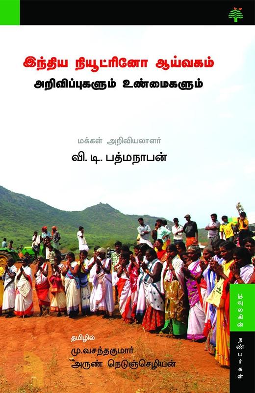 இந்திய நியூட்ரினோ ஆய்வகம்: அறிவிப்புகளும் உண்மைகளும்