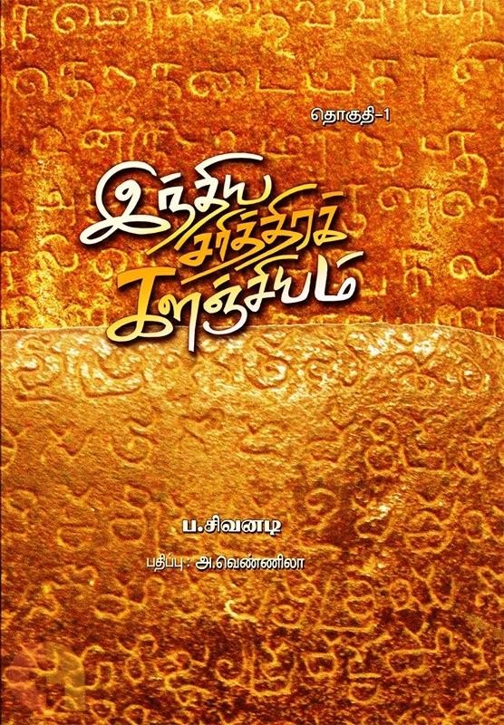இந்திய சரித்திரக் களஞ்சியம் (8 தொகுதிகள்)