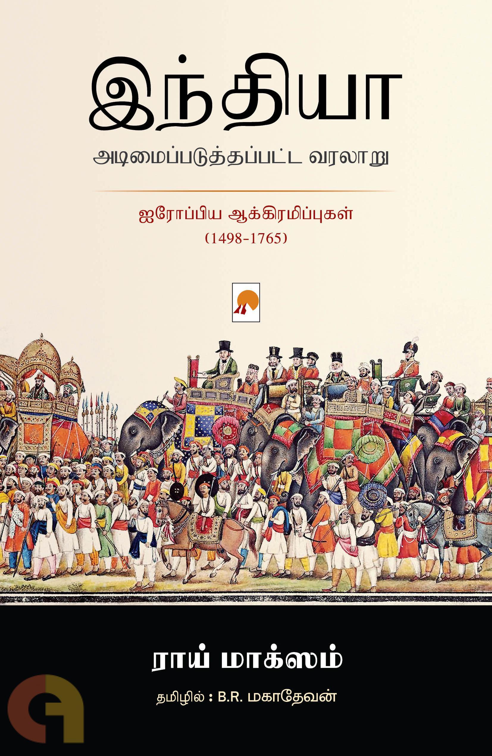 இந்தியா அடிமைப்படுத்தப்பட்ட வரலாறு