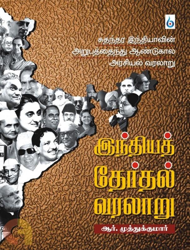 இந்தியத் தேர்தல் வரலாறு