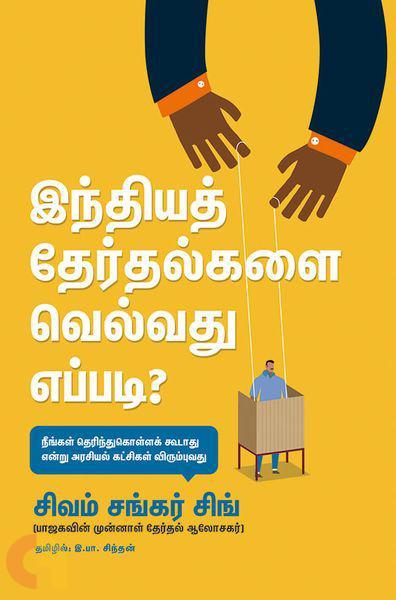 இந்தியத் தேர்தல்களை வெல்வது எப்படி?