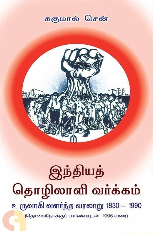 இந்தியத் தொழிலாளி வர்க்கம் உருவாகி வளர்ந்த வரலாறு 1830-1990
