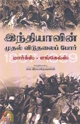 இந்தியாவின் முதல் விடுதலைப் போர்