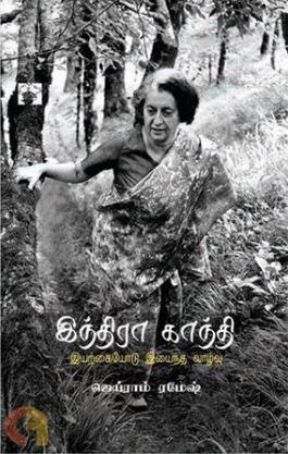இந்திரா காந்தி: இயற்கையோடு இயைந்த வாழ்வு