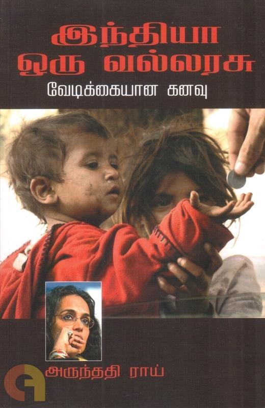 இந்தியா ஒரு வல்லரசு: வேடிக்கையான கனவு