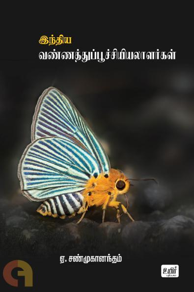 இந்திய வண்ணத்துப்பூச்சியியலாளர்கள்