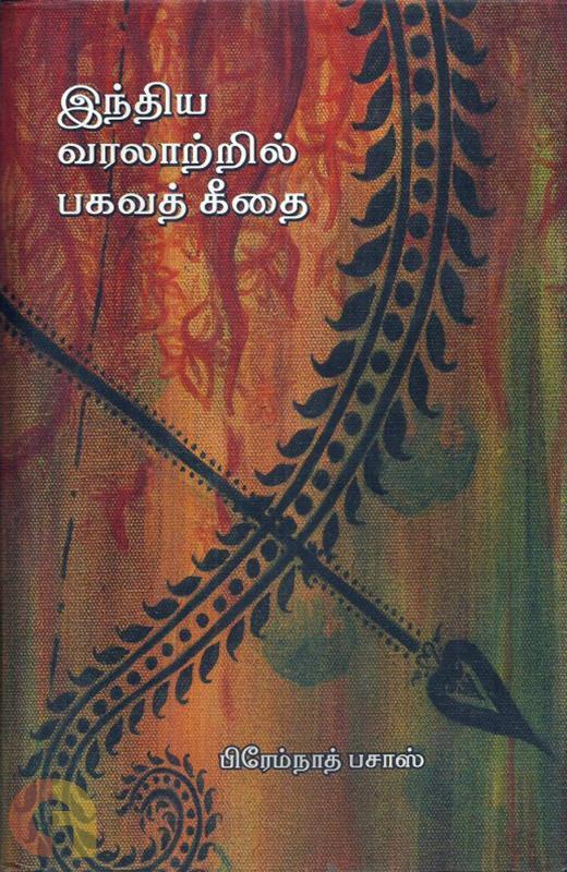 இந்திய வரலாற்றில் பகவத்கீதை (PB)