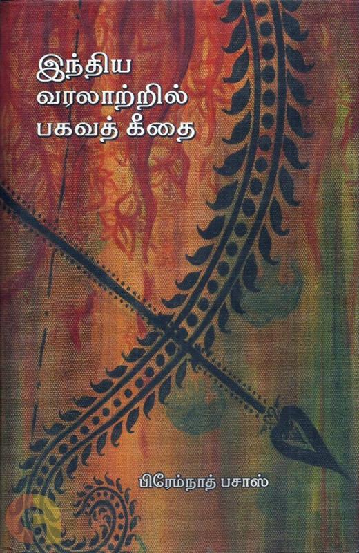 இந்திய வரலாற்றில் பகவத்கீதை (HB)