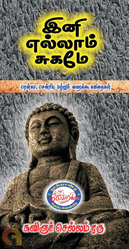 இனி எல்லாம் சுகமே (தளிர்)