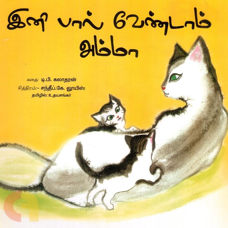 இனி பால் வேண்டாம் அம்மா