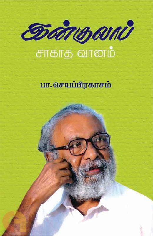 இன்குலாப்: சாகாத வானம்