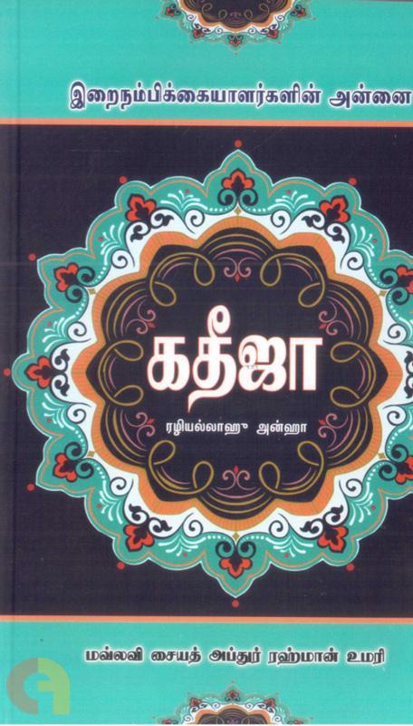 இறைநம்பிக்கையாளர்களின் அன்னை கதீஜா