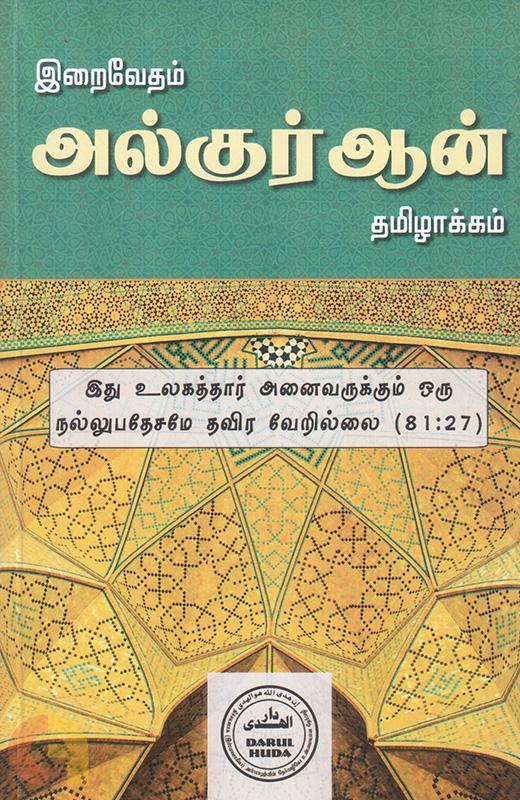 இறைவேதம் அல்குர்ஆன் தமிழாக்கம்