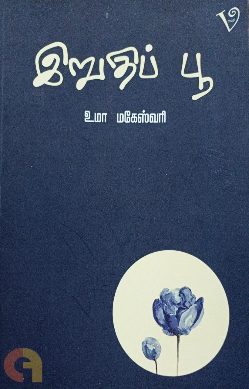 இறுதிப் பூ (வம்சி புக்ஸ்)