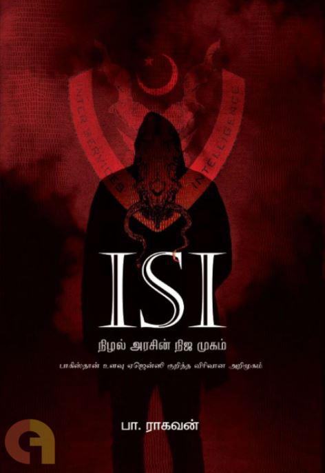 ISI: நிழல் அரசின் நிஜ முகம்