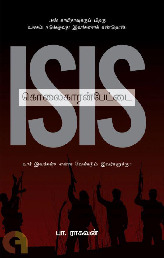 ISIS: கொலைகாரன்பேட்டை (எழுத்து பிரசுரம்)