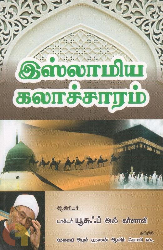 இஸ்லாமிய கலாச்சாரம்