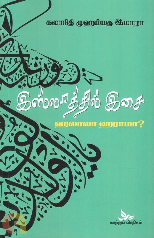 இஸ்லாத்தில் இசை - ஹலாலா ஹராமா?