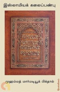 இஸ்லாமிய கலைப்பண்பு