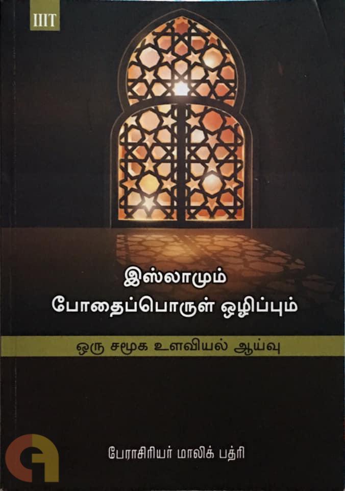 இஸ்லாமும் போதைப்பொருள் ஒழிப்பும்