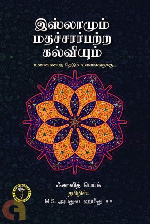 இஸ்லாமும் மதச்சார்பற்ற கல்வியும்