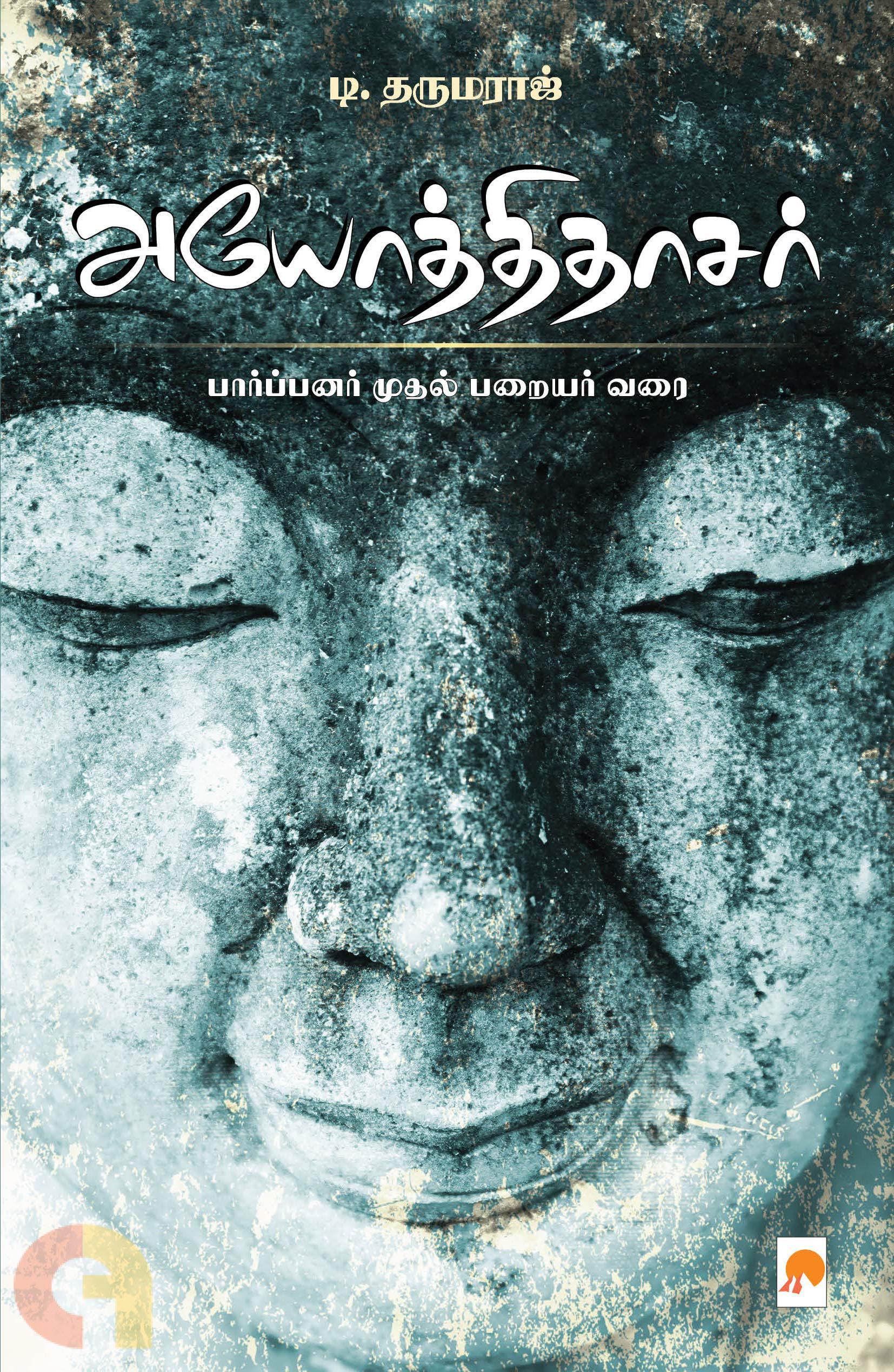அயோத்திதாசர்: பார்ப்பனர் முதல் பறையர் வரை