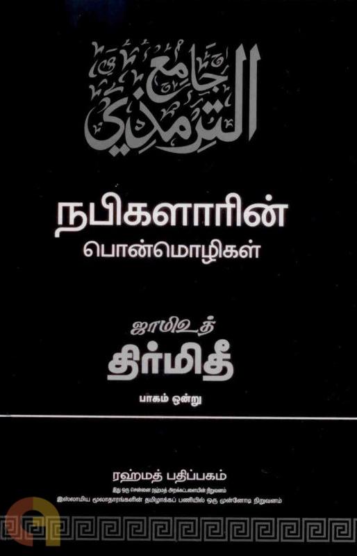 ஜாமிஉத் திர்மிதீ - நபிகளாரின் பொன்மொழிகள்- பாகம் ஒன்று