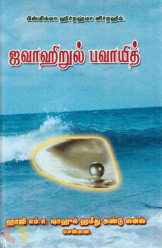 ஜவாஹிருல் பவாயித்