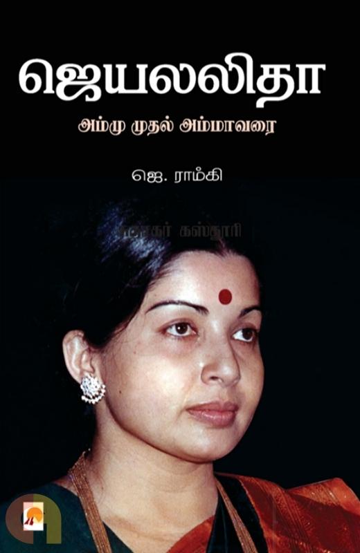 Image result for ஜெயலலிதா அம்மு முதல் அம்மா வரை book