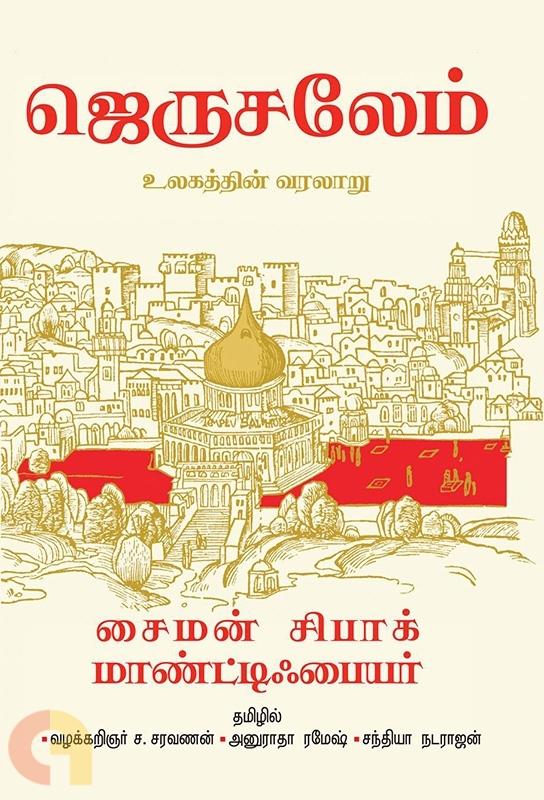 ஜெருசலேம்