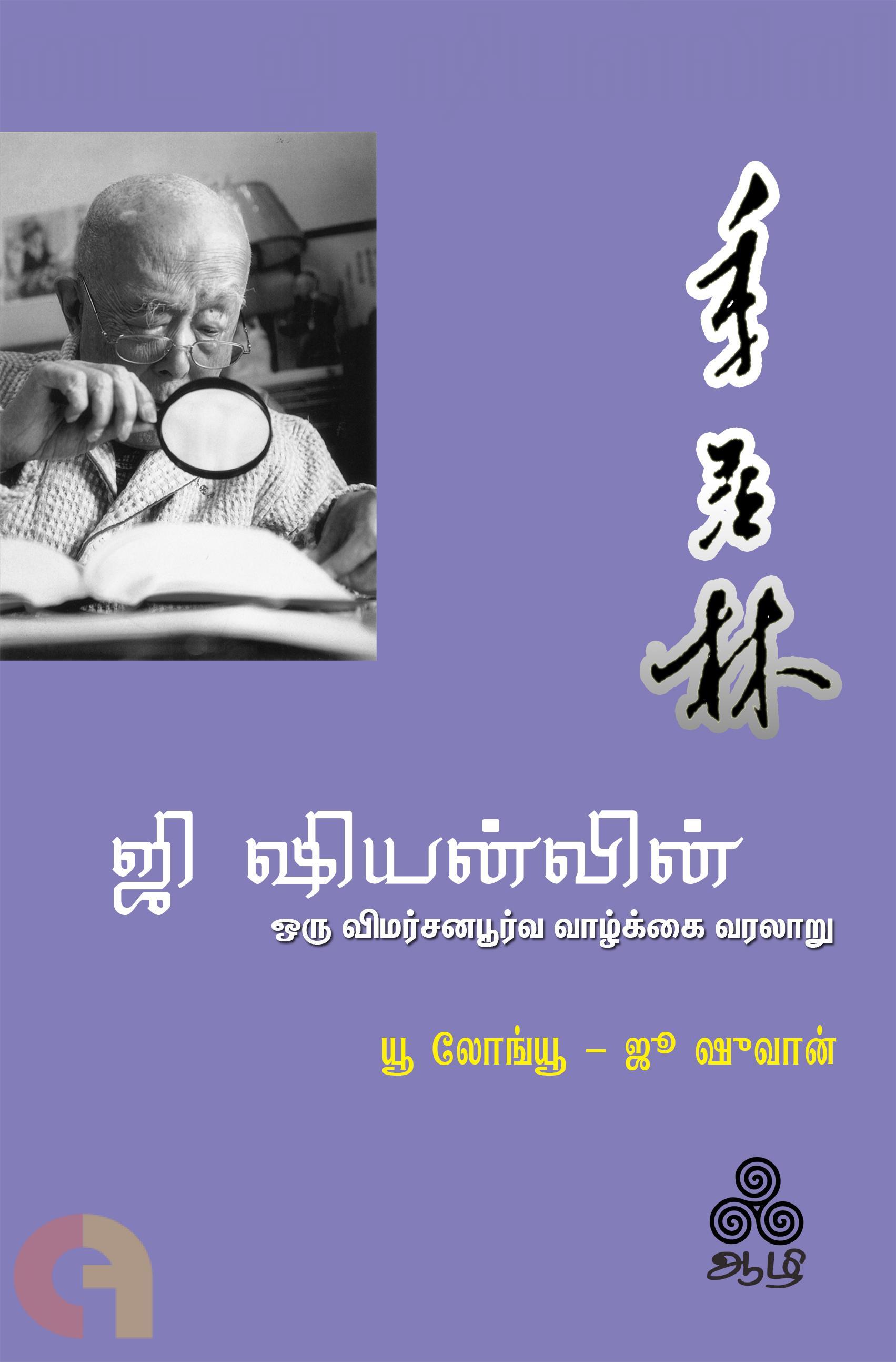 ஜி ஷியன்லின்: ஒரு விமர்சனபூர்வ வாழ்க்கை வரலாறு