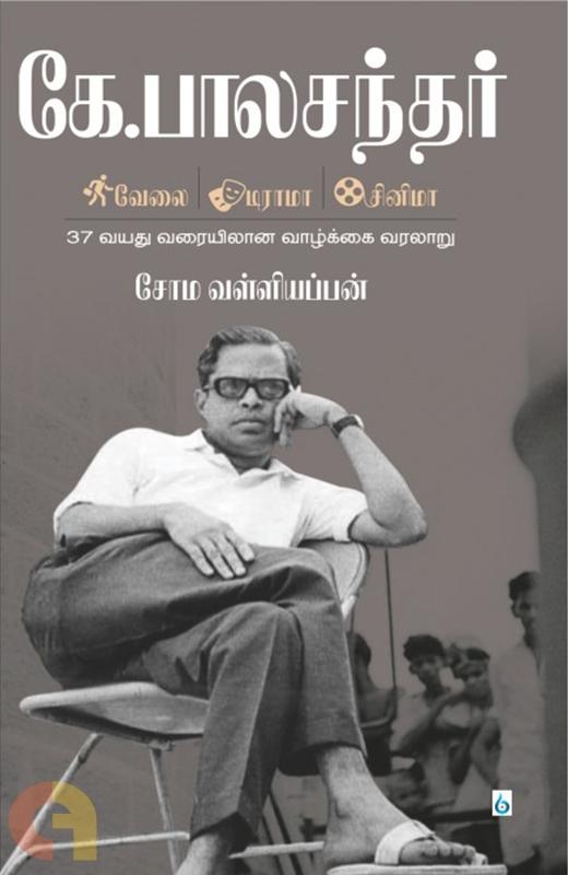 கே. பாலச்சந்தர்: வேலை - டிராமா - சினிமா
