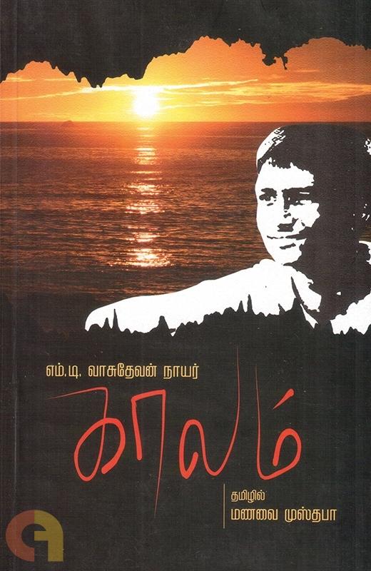 காலம் (மலையாள நாவல்)   Buy Tamil & English Books ...