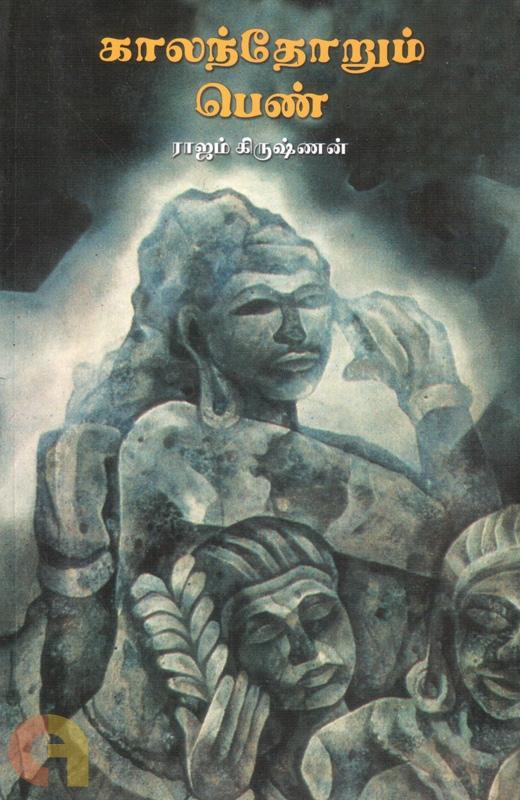 காலந்தோறும் பெண் (நேஷனல் புக் டிரஸ்ட்)