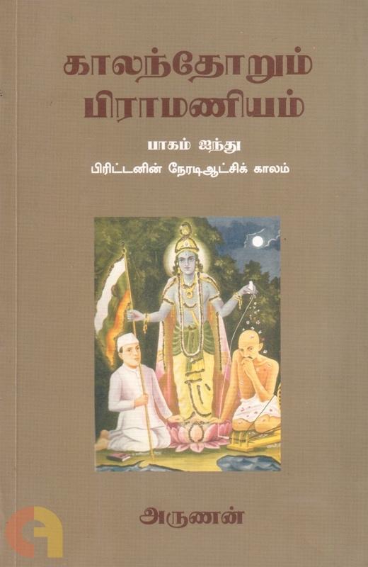 காலந்தோறும் பிராமணியம் (பாகம் ஐந்து)