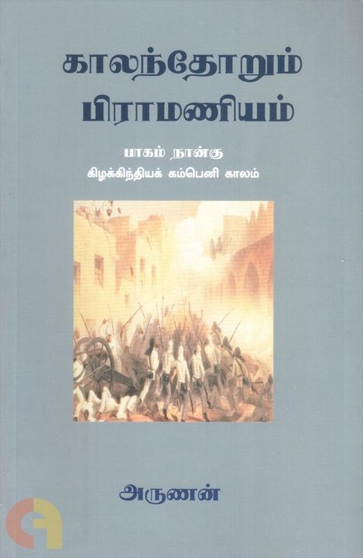 காலந்தோறும் பிராமணியம் (பாகம் நான்கு)