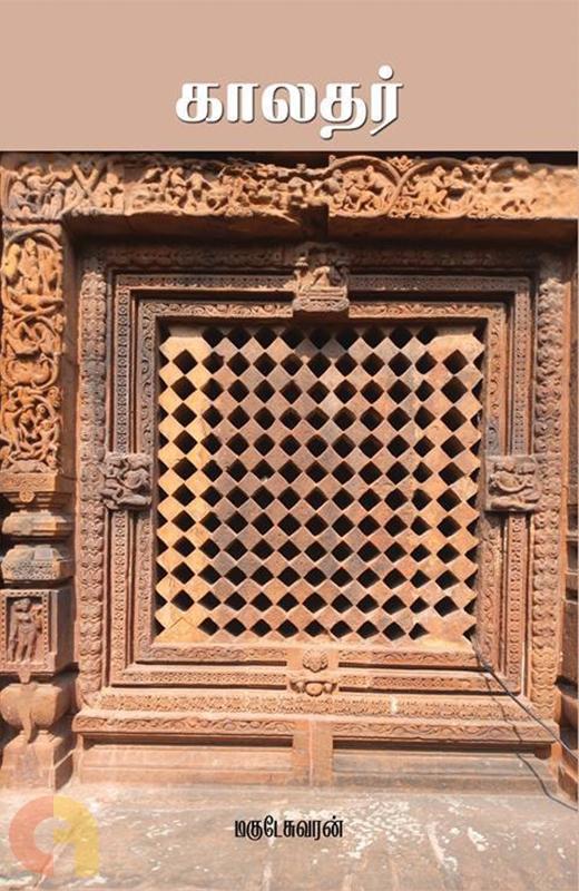 காலதர்