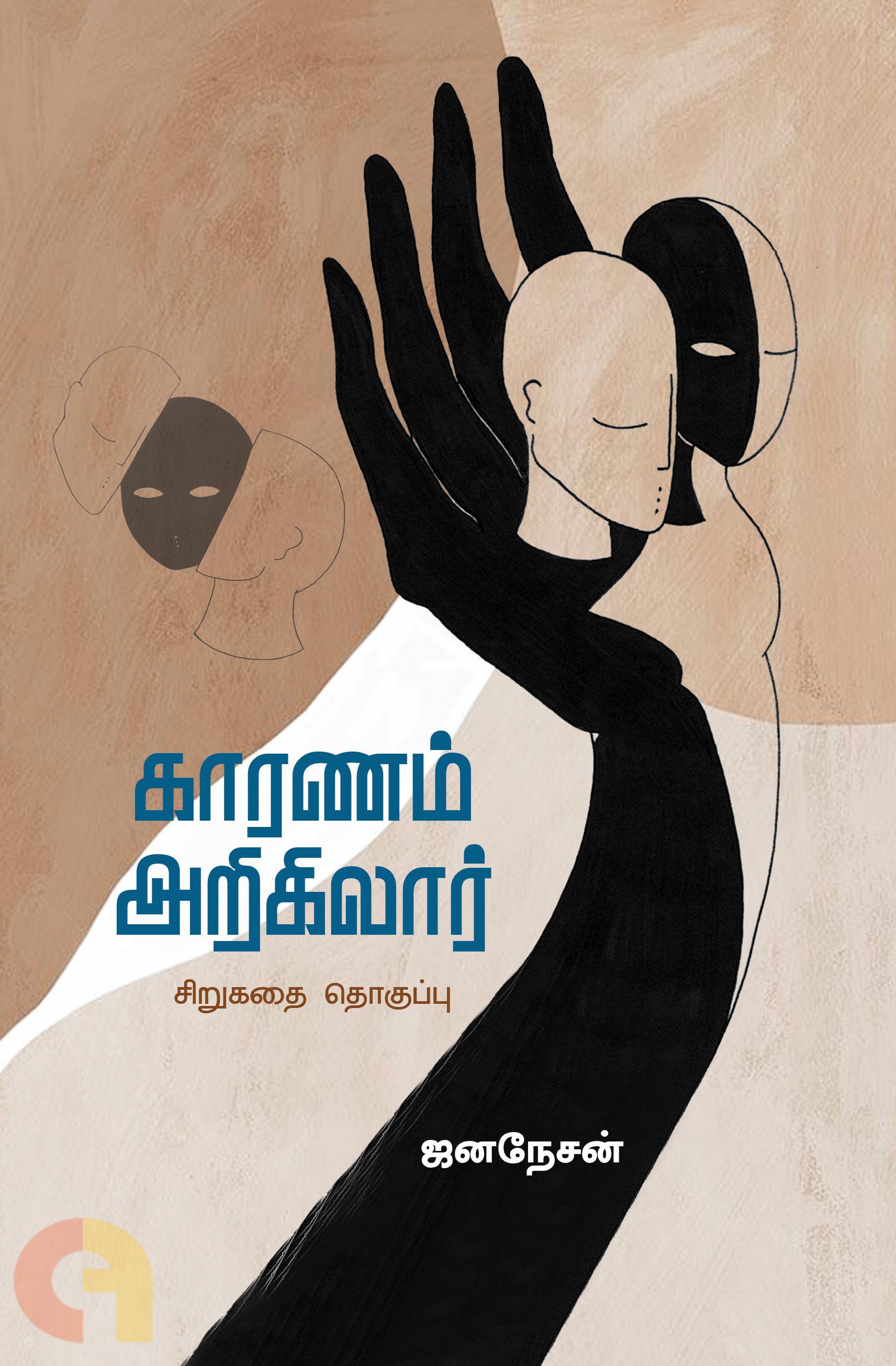 காரணம் அறிகிலார்