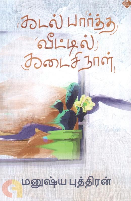 கடல் பார்த்த வீட்டில் கடைசி நாள்